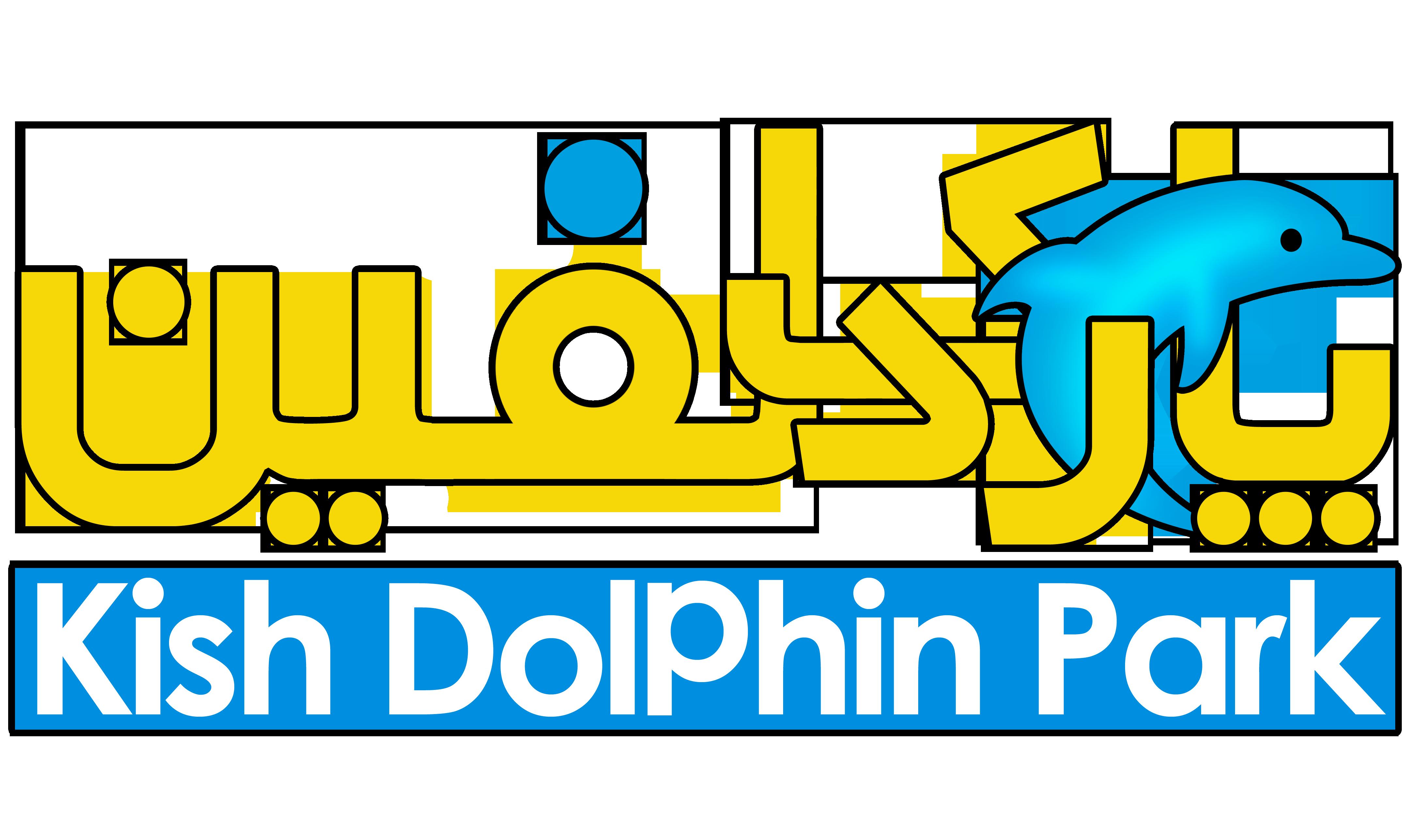 پارک دلفین کیش